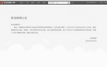 Скриншот страницы weibo.com, которая появляется, когда пользователь пытается оставить комментарий. В сообщении говорится, что возможность оставить комментарий отключили с 8 часов утра 31 марта до 8 часов утра 3 апреля, и она будет включена «после очистки».