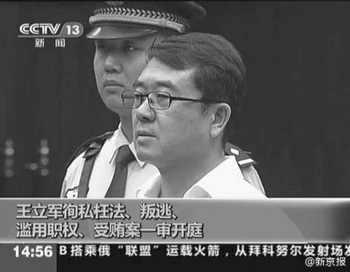 Ван Лицзюнь в зале суда в Чэнду 18 сентября на второй и единственно «открытый» день его судебного разбирательства. Ван был обвинён в четырёх преступлениях, но аналитики говорят, что самые политически чувствительные преступления были скрыты режимом. Фото: Weibo.com