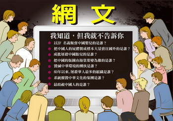 Блогосфера становится более популярной среди китайцев, чем подконтрольные правящему режиму СМИ. В условиях жёсткого контроля СМИ в Китае, доверие к которым неуклонно падает, внимание китайцев всё больше привлекают сайты микроблогов и другие сетевые социальные сервисы, которые там называют «народным СМИ». Эти сервисы являются единственной возможностью для рядовых китайцев выразить своё мнение, а для остального мира — узнать настроения жителей КНР, неприукрашенные партийной цензурой. Фото: Великая Эпоха (The Epoch Times)