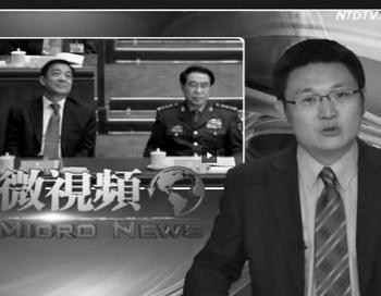 Кадр из телевизионной программы NTD Micro News от 29 сентября. Публикации The Epoch Times и двух её партнёров по СМИ о политических скандалах, которые потрясают Китай с февраля, признаны «точными», «своевременными» и «комплексными», согласно недавнему внутреннему документу китайского режима, который был получен сотрудниками телевидения New Tang Dynasty (NTD), медиа-партнёра The Epoch Times. Фото: New Tang Dynasty Television