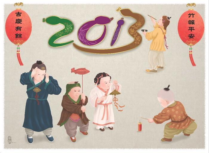 Счастливые пожелания с китайским Новым годом - Годом Змеи.