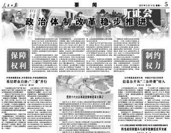 Редко можно видеть, чтобы вся страница «Жэньминь жибао» была посвящена политической реформе. Скриншот из Интернет