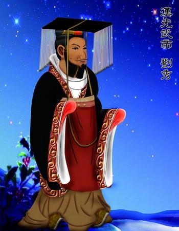 Лю Сю — решительный и добродетельный император. Иллюстрация: Зоуна Йе/Великая Эпоха (The Epoch Times)