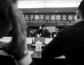 На конференции СМИ по вручению Конфуцианской премии мира, Пекин, 9 декабря 2010 года. (Фото: Liu Jin/AFP/Getty Images)