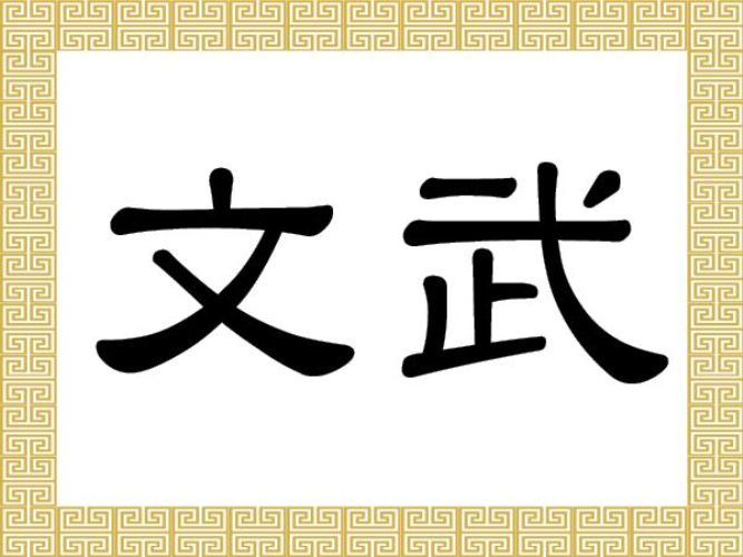 Китайские иероглифы «вэнь» и «у». Фото: Великая Эпоха (The Epoch Times)