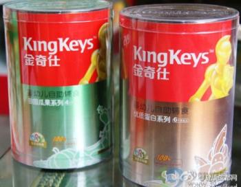 Кальций и рыбий жир марки King Keys (китайское название Jin Qishi). Фото с epochtimes.com