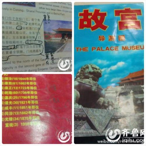 В путеводителе по музею «Гугун» нашли больше 100 ошибок. Фото: epochtimes.com
