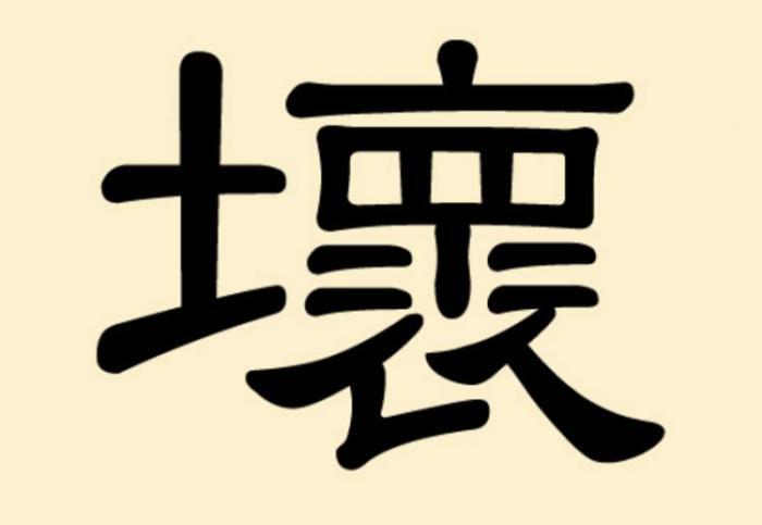 Китайский иероглиф «хуай»: плохой