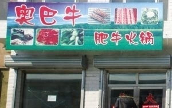 В городском округе Дэхуэй провинции Цзилинь есть ресторанчик с названием «Обаниу». Фото с epochtimes.com