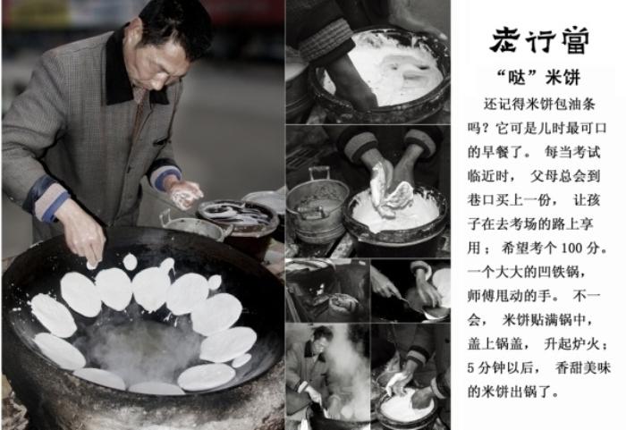 Продавец рисовых лепёшек. Фото: epochtimes.com