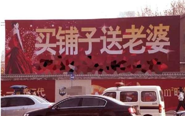 Рекламная афиша: «Год Тигра подарит торжественную церемонию, купи магазин, а в подарок жену». В феврале 2010 года в городе Сяньян провинции Шэньси одна компания-застройщик продвигала свой товар таким образом. Этот рекламный слоган шокировал прохожих. Фото с epochtimes.com