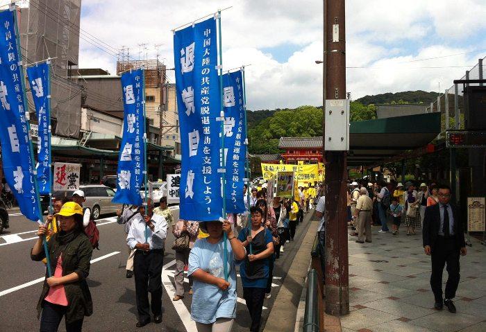 Большой парад в поддержку 118 миллионов человек, вышедших из КПК и принадлежащих ей организаций, Shijo Каварамачи, Киото, Япония. Фото: minghui.org