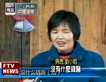 В Китае у женщины в лёгких 44 года находился проглоченный ею градусник. Фото с news.ftv.com