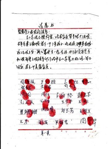 Более 300 жителей деревни Фучжэньчжоу города Ботоу подписали петицию с просьбой об освобождении Ван Сяодуна, последователя Фалуньгун. Это первая страница ходатайства. Фото: Web Image