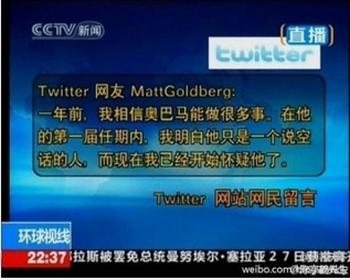 Журналисты официальных китайских СМИ открыто незаконно используют запрещённый властями сайт Twitter. Скриншот с сайта телевидения CCTV, в котором стоят ссылки на «Твиттер»