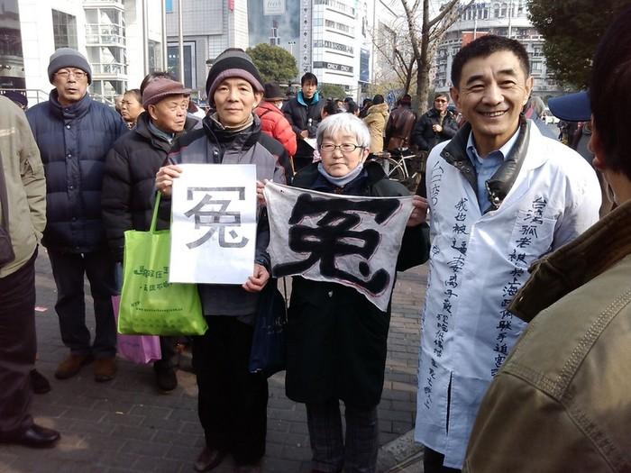 На белой одежде мужчины написаны лозунги против режима компартии. Шанхай. Декабрь 2013 года. Фото предоставлено участниками акции.