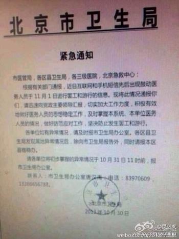 Сканер-копия срочного сообщения пекинского управления здравоохранения с требованием предотвратить массовые протесты медиков