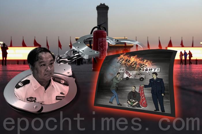 Попавший под следствие Ли Дуншэн руководил распространением информации о фальшивом самосожжении сторонников Фалуньгун. Источник: The Epoch Times