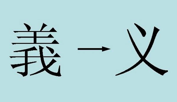 Слева иероглиф в полном начертании, справа — в сокращённом.