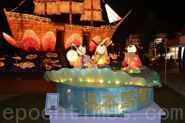 Скульптура в «Парке фонарей Фалунь Дафа». Тайвань. 2014 год. Фото: The Epoch Times