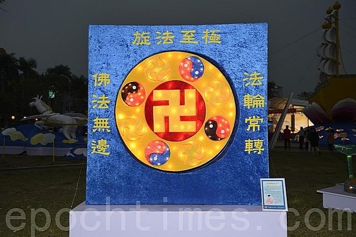 Скульптура в виде изображения «фалунь» (колесо Закона) — символ практики Фалуньгун. Тайвань. 2014 год. Фото: The Epoch Times
