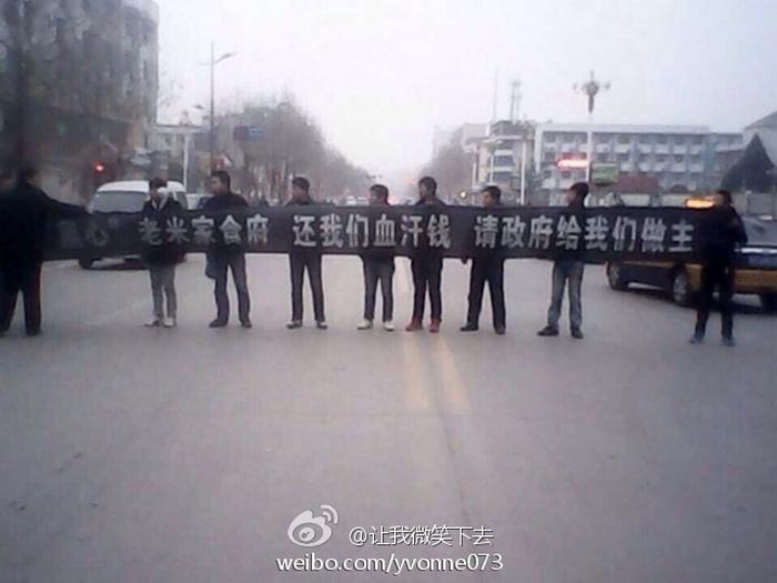 Рабочие требуют выплатить им задолженность по зарплате. Уезд Мэнцзинь. Январь 2014 года. Фото с epochtimes.com