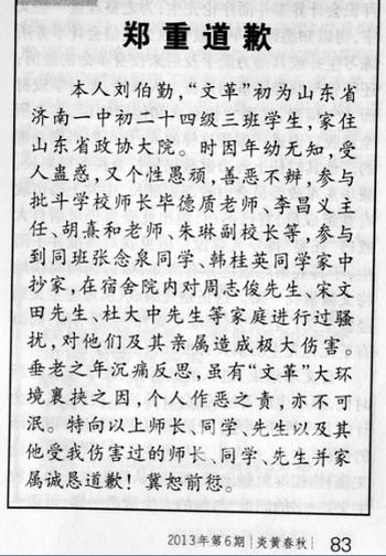 Торжественное извинение бывшего хунвэйбина Лю Боциня за преступления, совершённые им во время культурной революции