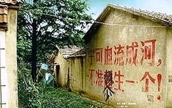 Надпись на здании в китайской деревне: «Пусть лучше прольются реки крови, но не позволим родить ни одного сверх нормы». Фото с epochtimes.com