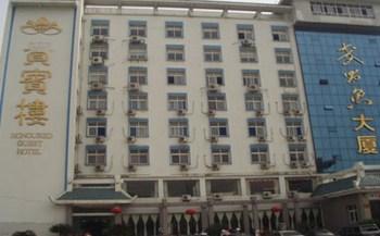 Центр обучения законам расположен в здании отеля в городе Эчжоу провинции Хубэй. Фото с minghui.org