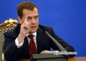 Слова Дмитрия Медведева о борьбе с коррупцией в России поставили Пекин в неловкое положение. Фото: Великая Эпоха (The Epoch Times)