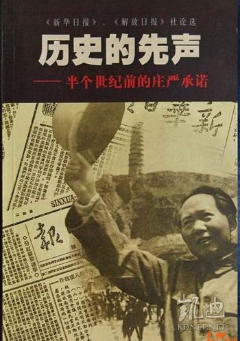Книга Сяо Шу «Предвестник истории», рассказывает о данных компартией обещаниях народу, ни одно из которых она не выполнила