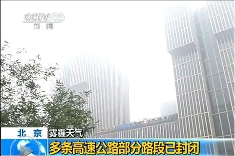 Пекин окутан густым смогом. Октябрь 2013 год. Фото с epochtimes.com
