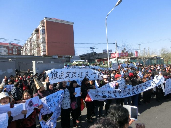 Акция протеста китайских петиционеров. Пекин. Декабрь 2013 года. Фото с epochtimes.com
