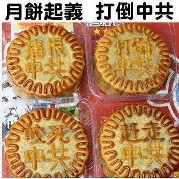 Лунные пряники с призывами к свержению режима компартии Китая. Фото с epochtimes.com