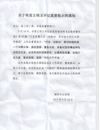 Сканер-копия распоряжения об усилении преследования Фалуньгун в городе Чаоян провинции Ляонин. Источник: minghui.org
