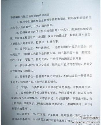 Правила для китайских СМИ о том, как надо фотографировать и снимать на видео чиновников. Источник: weibo.com