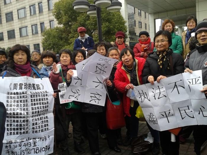 Петиционеры протестуют против коррупции. Шанхай. Февраль 2014 года. Фото с epochtimes.com
