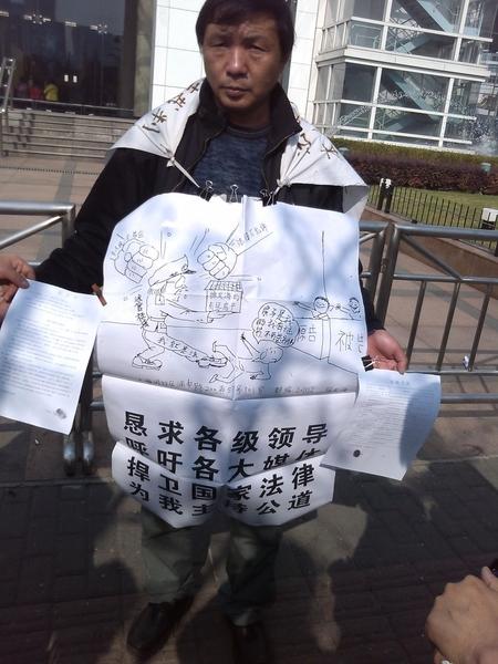 Протест петиционеров. Шанхай. Ноябрь 2013 года. Фото предоставили участники акции
