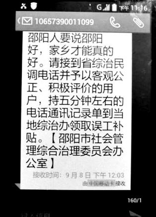 Обнародованное в китайском интернете СМС сообщение от властей с требованием говорить, что в городе Шаояне всё хорошо