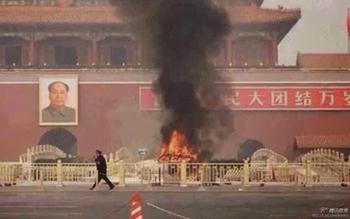 Взрыв на площади Тяньаньмэнь в Китае не похож на теракт. Фото с epochtimes.com