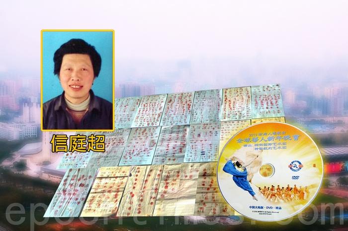 Около трёх тысяч подписей собрано под петицией в защиту сторонника Фалуньгун Синь Тинчао, которого арестовали за распространение дисков с записью концертов Shen Yun Performing Arts. Источник: The Epoch Times