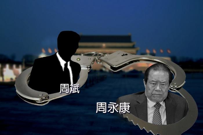 Клан Чжоу Юнкана терпит поражение. Источник: The Epoch Times