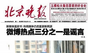 Первая страница «Вечерних новостей Пекина» от 25 июня 2013 года, где приводятся данные исследования Китайской академии социальных наук, в котором говорится, что пользователи Сети, зарегистрированные на Weibo, малообразованные и имеют низкие доходы. Фото с сайта theepochtimes.com