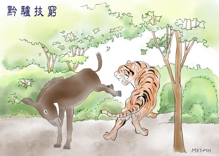 Тигр узнаёт, что осёл не имеет особенных способностей. Иллюстрация: MeiHsu/Великая Эпоха (The Epoch Times)