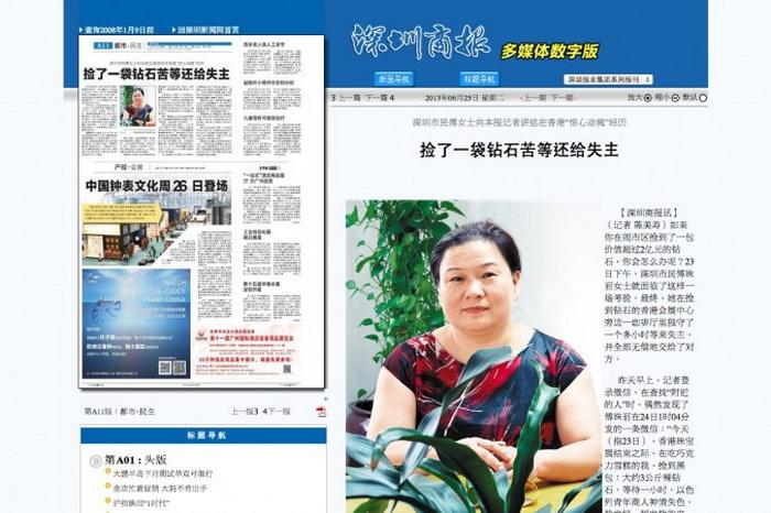 Фу Чжули из города Шэньчжэнь, провинции Гуандун. Фу обнаружила сумку с алмазами стоимостью в миллионы долларов во время поездки в Гонконг и вернула их владельцу. Фото с сайта theepochtimes.com