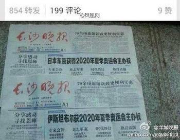 Два различных экземпляра газеты «Вечерние новости Чанша» от 8 сентября. Первая, ошибочная версия расположена ниже. Китайские государственные СМИ вначале сообщили, что заявку на проведение летних Олимпийских игр 2020 года выиграл Стамбул. Фото: Sina Weibo