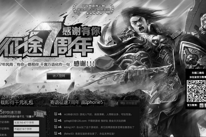 Интернет-игра «Чжэнту». Чиновник Чу потратил около 2,6 млн юаней налоговых денег на эту игру. Фото с сайта theepochtimes.com