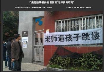Плакат у школы, где учился мальчик, с надписью: «Учитель вынудил нашего ребёнка спрыгнуть с 30-го этажа здания». Фото с сайта theepochtimes.com