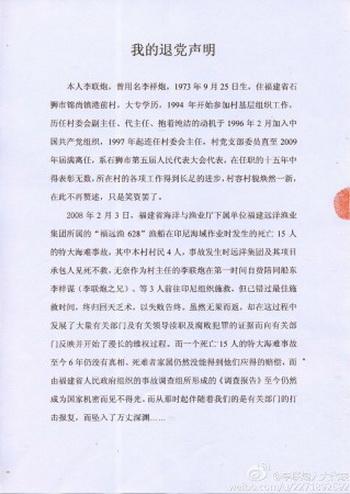 Ли Ляньпао, делегат Всекитайского собрания народных представителей (ВСНП) 1978 года, оставил это заявление о выходе из коммунистической партии Китая в своём блоге. Он пишет о событиях, приведших его к разочарованию в компартии. Фото с сайта FreeWeibo.com
