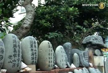 Чжан Цюань выставляет на обочине дороги свои выгравированные камни в Пэнху, Тайвань. Фото: New Tang Dynasty Television